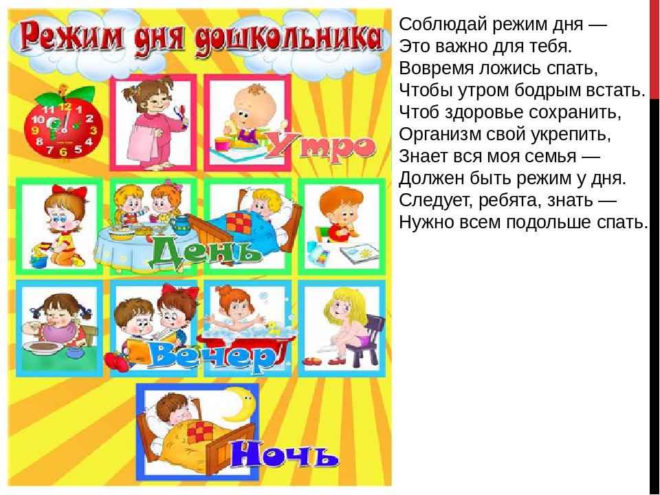 Картинки о режиме дня в доу