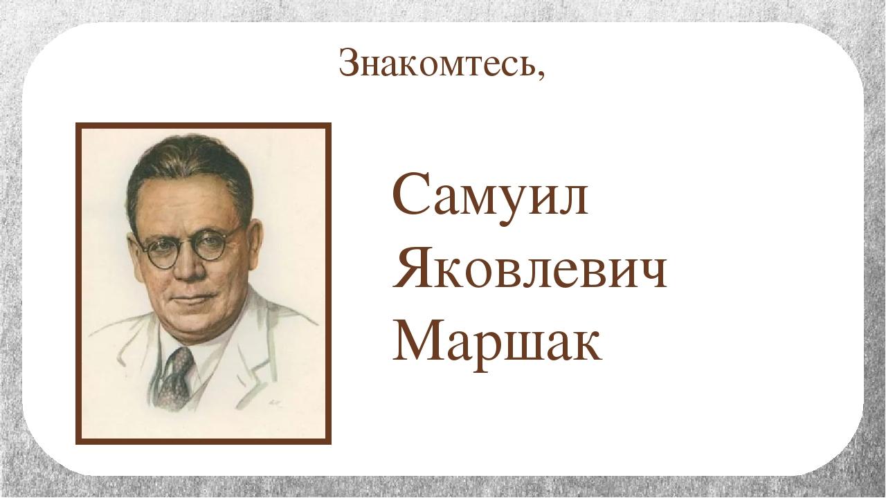 Знакомтесь, Самуил Яковлевич Маршак