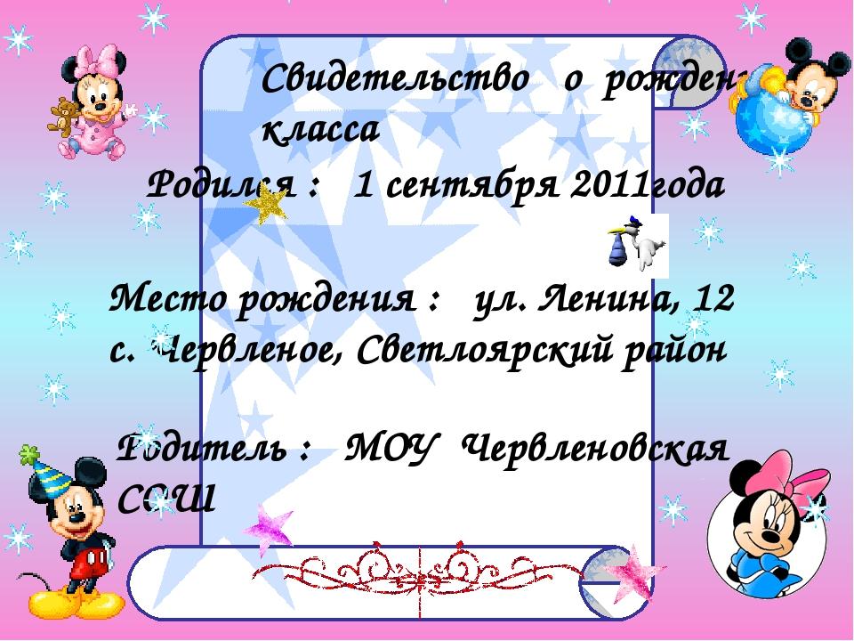 Свидетельство о рождении класса Родился : 1 сентября 2011года Место рождения...