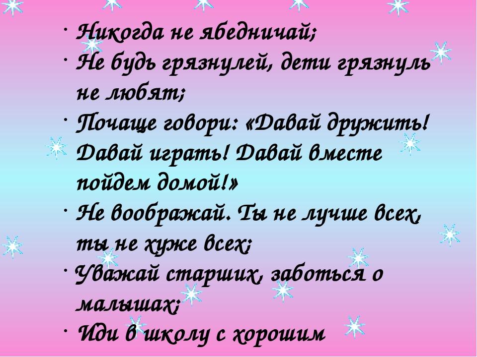 Никогда не ябедничай; Не будь грязнулей, дети грязнуль не любят; Почаще говор...