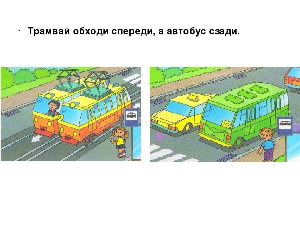 отдельных картинки как обходить автобус троллейбус трамвай известно, что