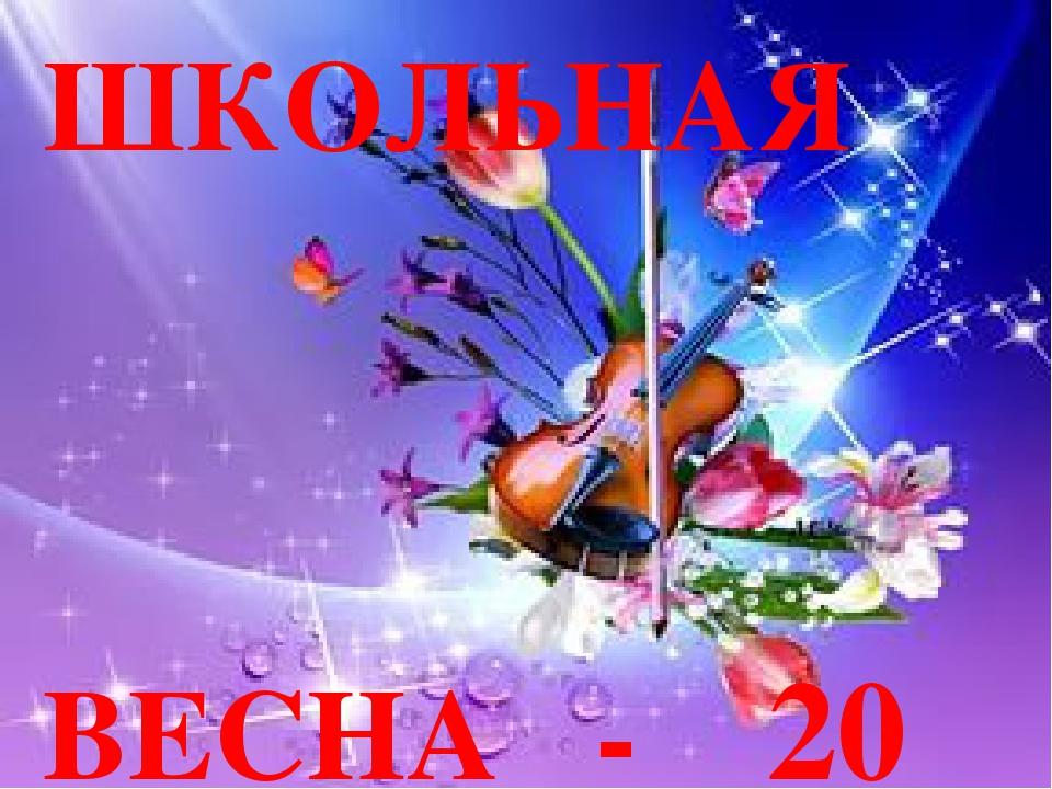 Юбилеи музыкальные поздравления