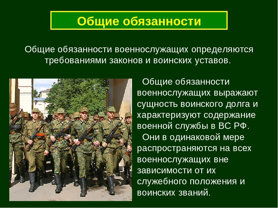призыв на военную службу картинки для презентации связи тем