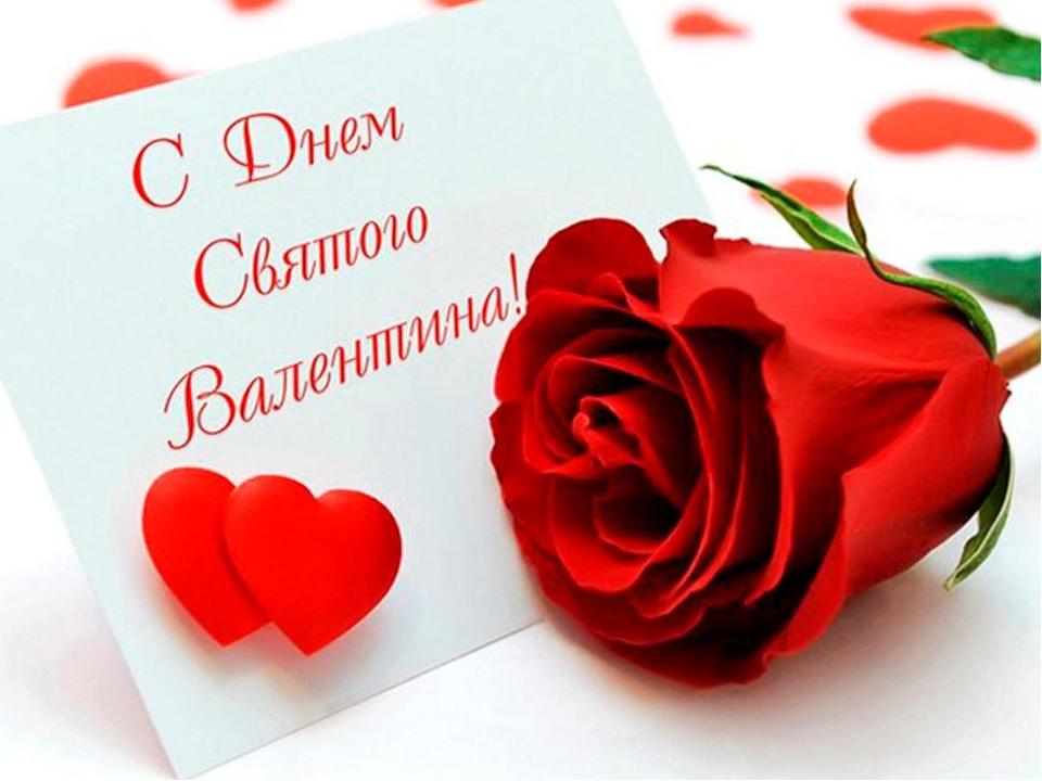 Поздравления с днем святого валентина анна