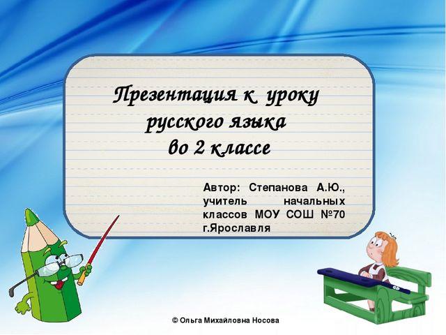 Презентации к урокам 2 класс русский язык планета знаний