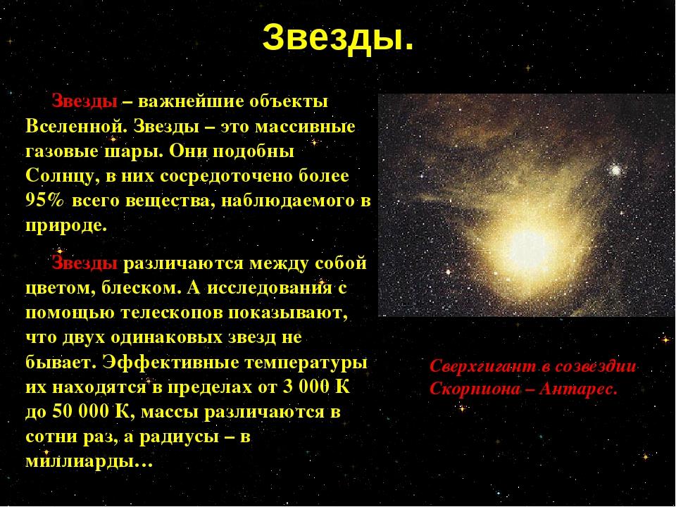 Звезды. Сверхгигант в созвездии Скорпиона – Антарес. Звезды – важнейшие объек...