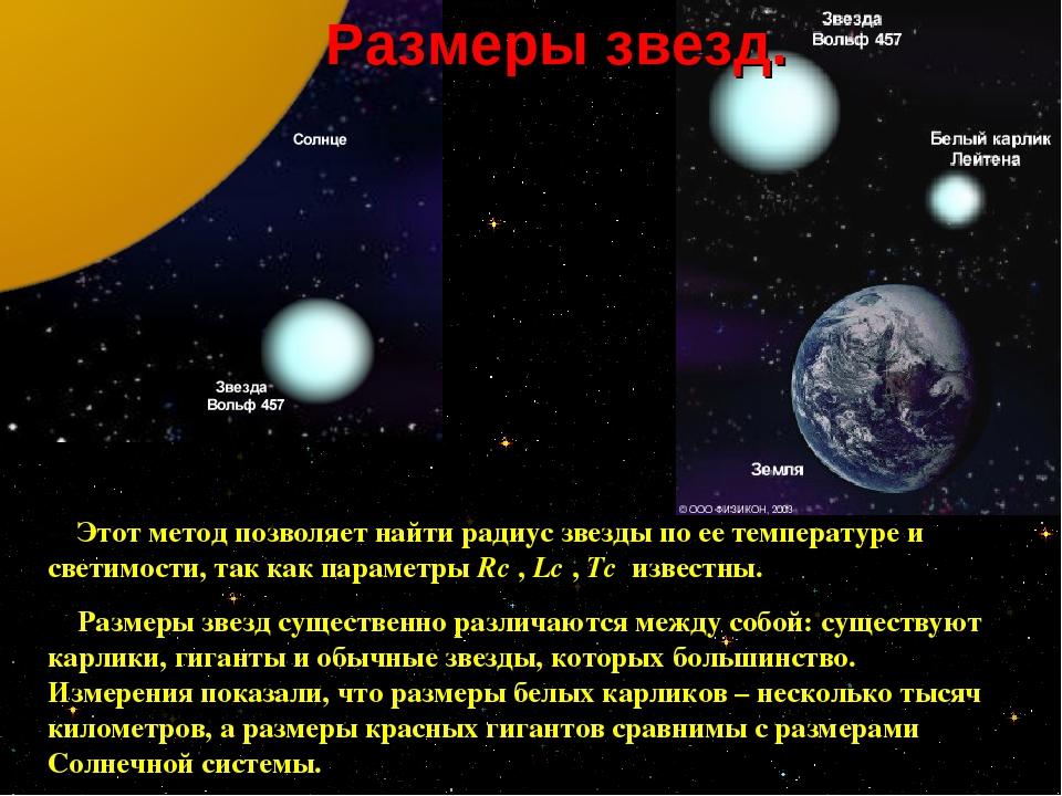 Размеры звезд. Этот метод позволяет найти радиус звезды по ее температуре и с...