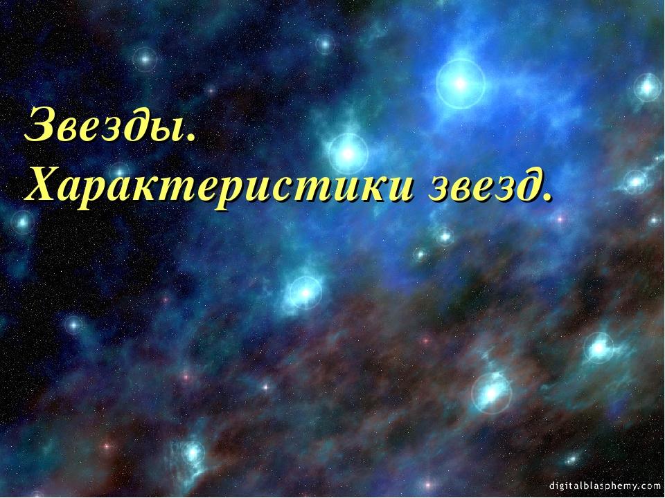 Звезды. Характеристики звезд.