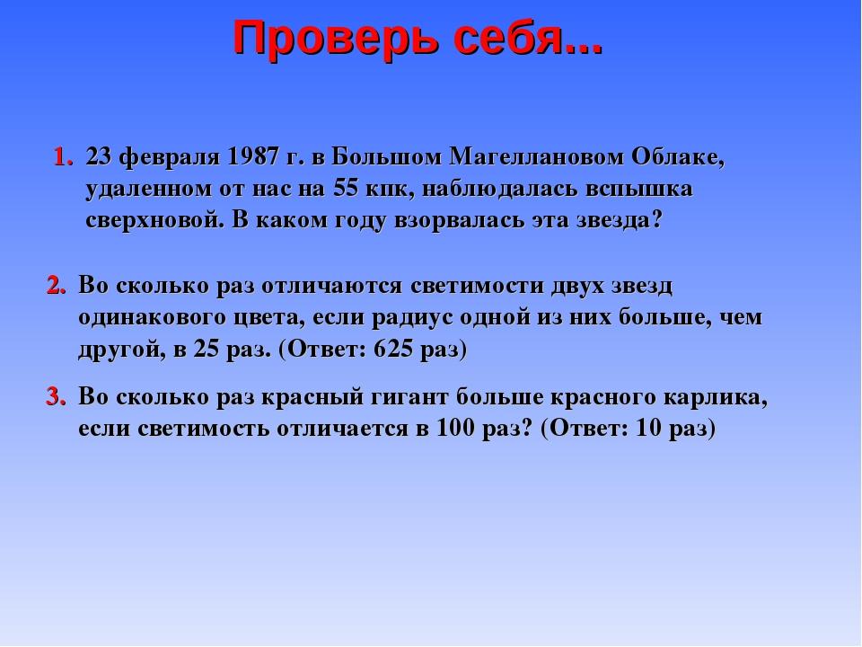 Проверь себя... 23февраля 1987г. в Большом Магеллановом Облаке, удаленном...