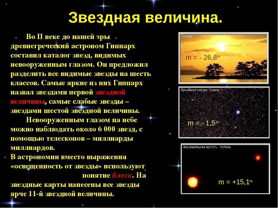Звездная величина. Во IIвеке до нашей эры древнегреческий астроном Гиппарх с...