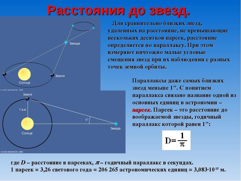 Расстояния до звезд. Для сравнительно близких звезд, удаленных на расстояние,...