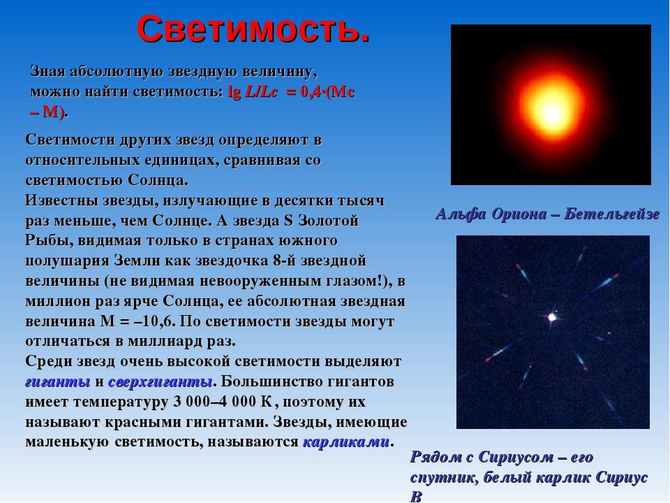 Светимость. Зная абсолютную звездную величину, можно найти светимость: lgL/L...