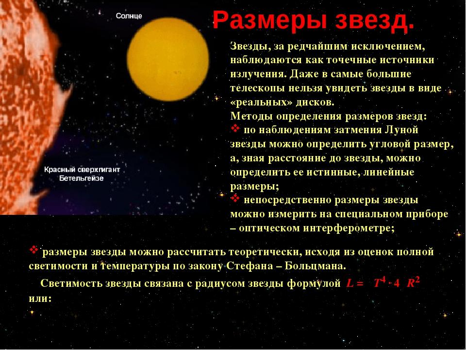 Размеры звезд. Звезды, за редчайшим исключением, наблюдаются как точечные ист...