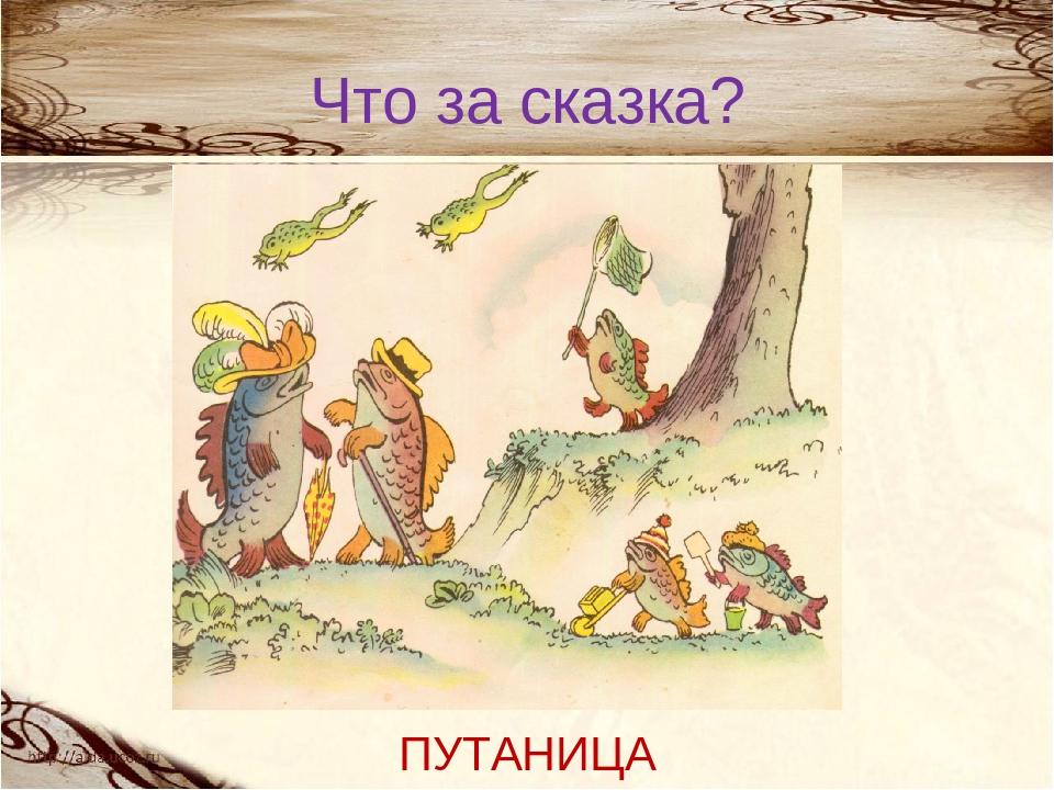 Загадки По Сказке Путаница