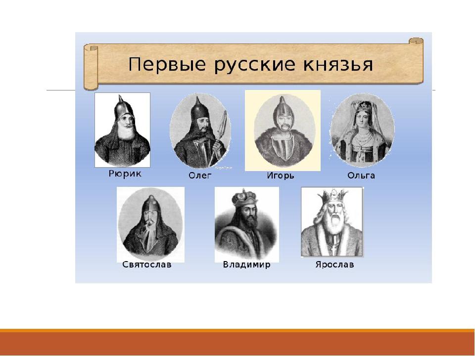 который включает картинки первые русские князья твоих глазах были