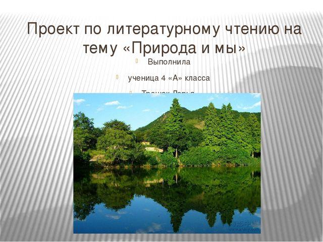 Доклад на тему загадки природи 1472