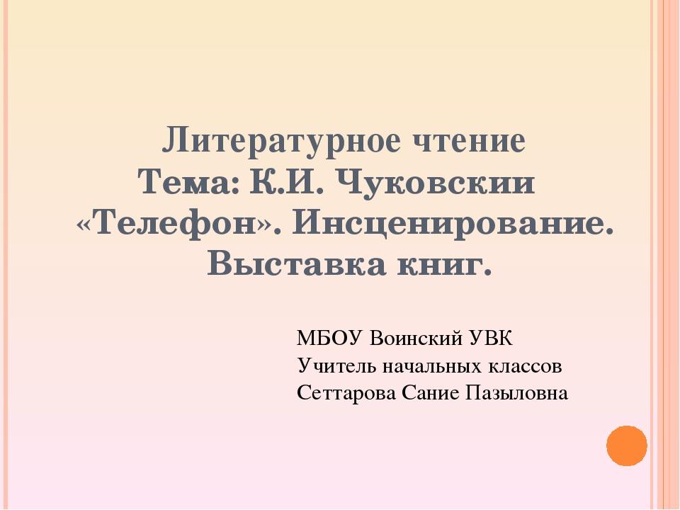 Литературное чтение Тема: К.И. Чуковский «Телефон». Инсценирование. Выставка...