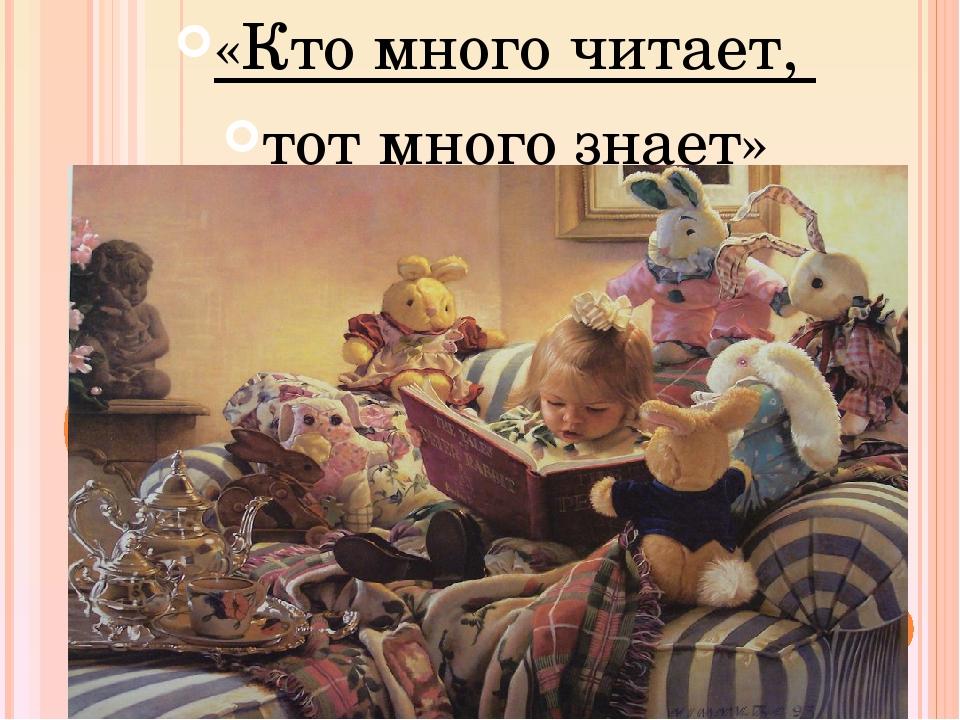 «Кто много читает, тот много знает»