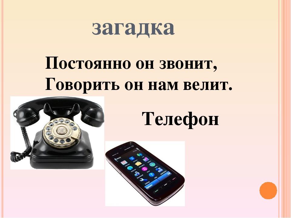 загадка Постоянно он звонит, Говорить он нам велит. Телефон
