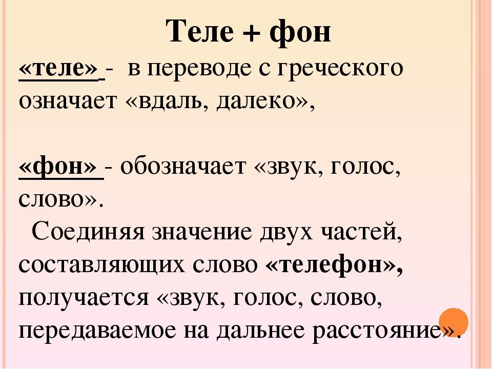 Теле + фон «теле» - в переводе с греческого означает «вдаль, далеко», «фон» -...