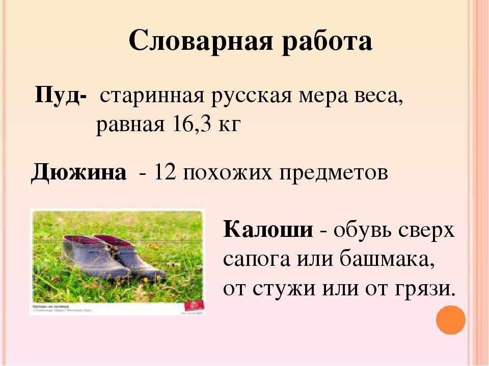 Пуд- старинная русская мера веса, равная 16,3 кг Дюжина - 12 похожих предмето...
