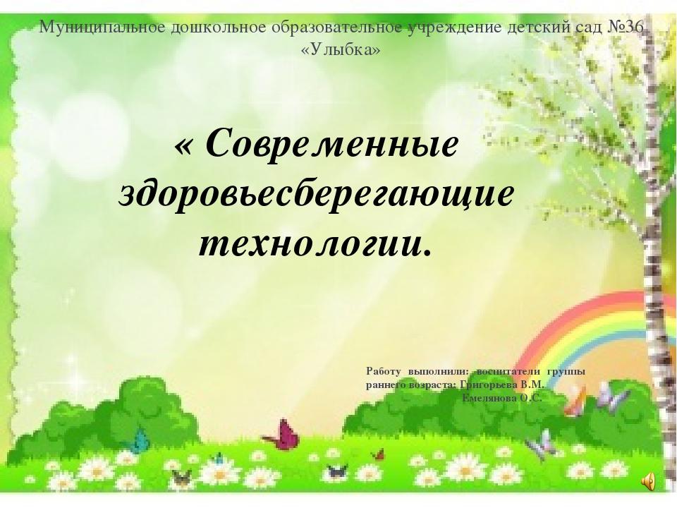 Муниципальное дошкольное образовательное учреждение детский сад №36 «Улыбка»...
