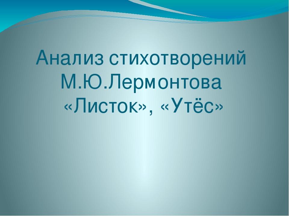 Анализ стихотворений М.Ю.Лермонтова «Листок», «Утёс»