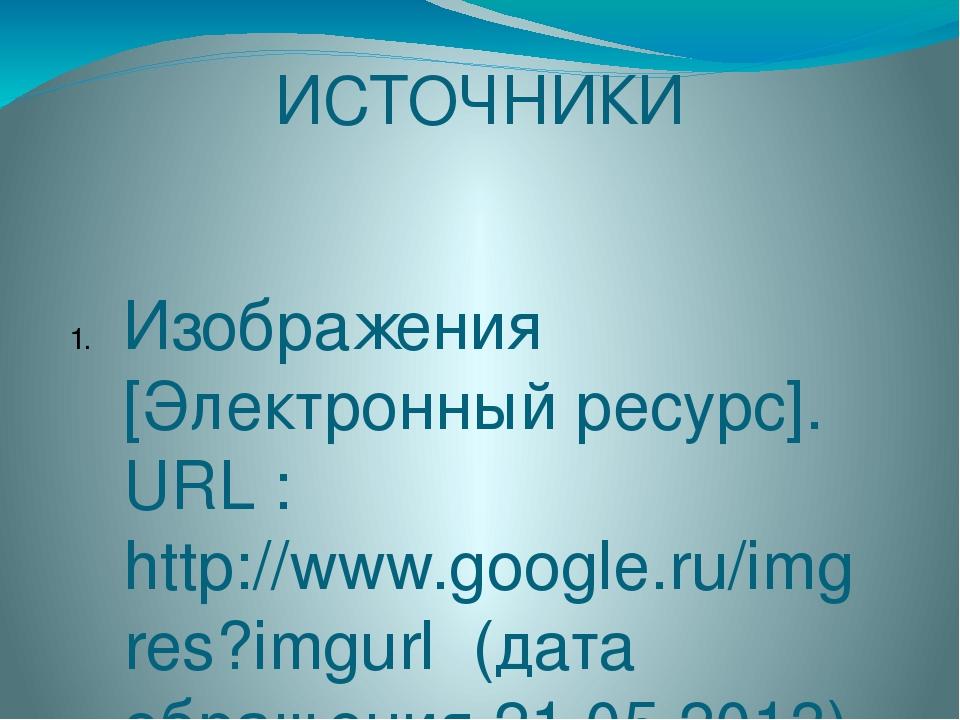 ИСТОЧНИКИ Изображения [Электронный ресурс]. URL : http://www.google.ru/imgres...