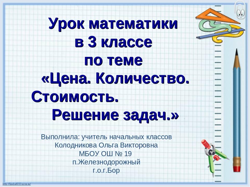Урок математики в 3 классе цена количество стоимость