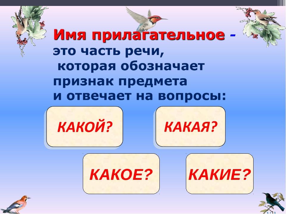 проект по русскому языку 2 класс части речи даже появились гибкие