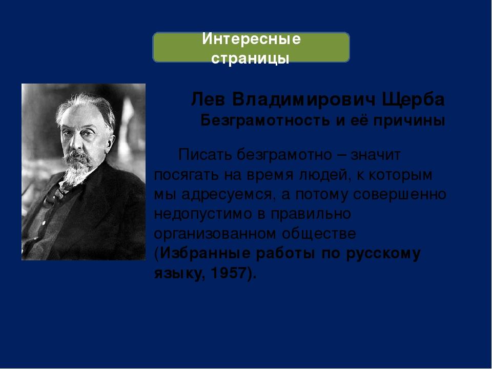 Лев Владимирович Щерба Безграмотность и её причины Писать безграмотно – зна...