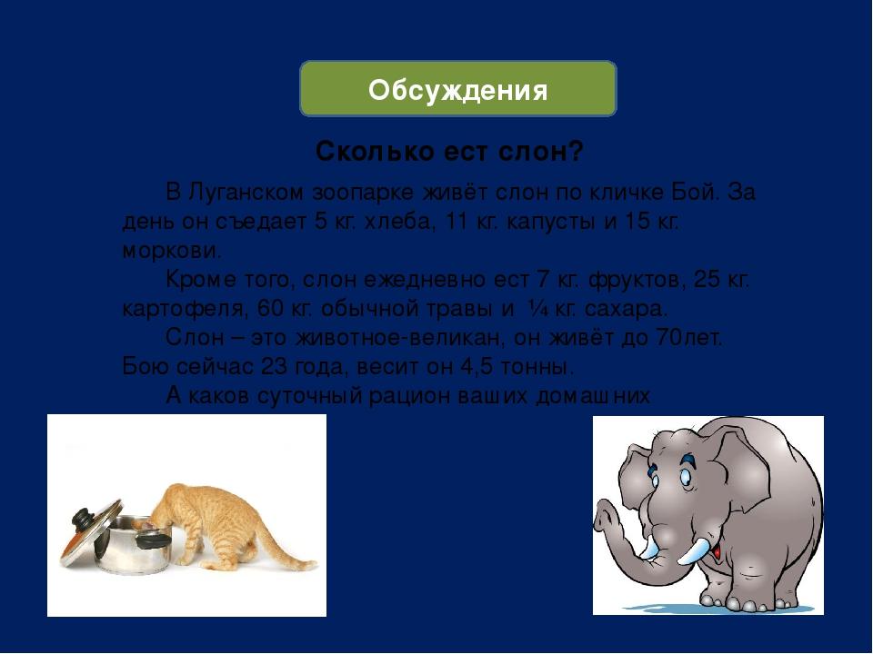 Обсуждения Сколько ест слон? В Луганском зоопарке живёт слон по кличке Бой....