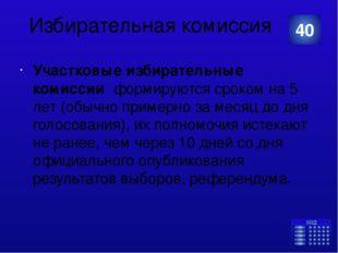 Конституция Согласно ст. 135 Конституции РФ, положения главы 1, 2 и 9 не могу