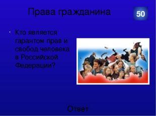 Ты - избиратель С какого возраста гражданин РФ может баллотироваться на должн
