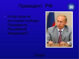 Органы власти в РФ Кто исполняет обязанности Президента Российской Федерации