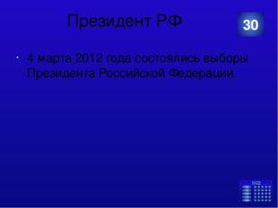Органы власти в РФ В каких случаях Президент Российской Федерации может распу