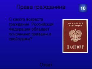 Права гражданина С какого возраста гражданин РФ может баллотироваться на долж