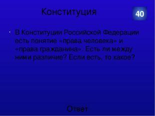 Органы власти в РФ В Федеральном конституционном законе сказано: «В Российско