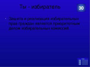Избирательная комиссия Из скольких членов состоит Центральная избирательная к