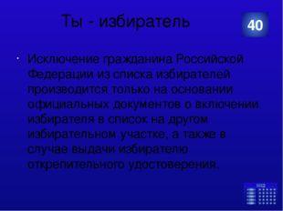 Органы власти в РФ Из скольких депутатов состоит Государственная Дума Российс