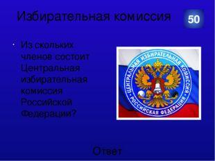 Органы власти в РФ Президент Российской Федерации избирается на шесть лет по