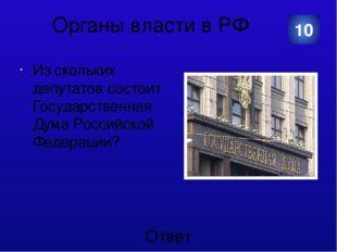 Органы власти в РФ Ст. 118 Конституции РФ В Российской Федерации не допускает