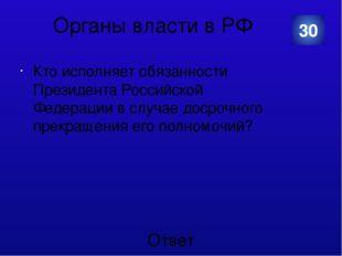 Московская область Законодательным органом Московской области является Москов