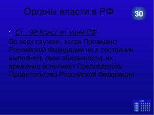 Московская область В Московской областной думе 50 депутатов. 40