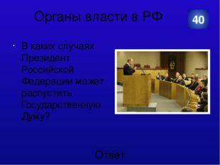Московская область В Московской областной думе представлены - Единая Россия,