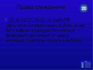 Права гражданина Статья 97 Конституции РФ Депутатом Государственной Думы мож