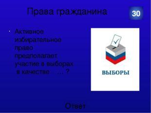 Конституция Когда и как была принята действующая Конституция Российской Федер