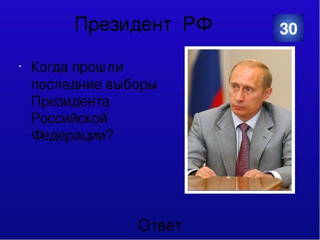 Органы власти в РФ Кто исполняет обязанности Президента Российской Федерации...