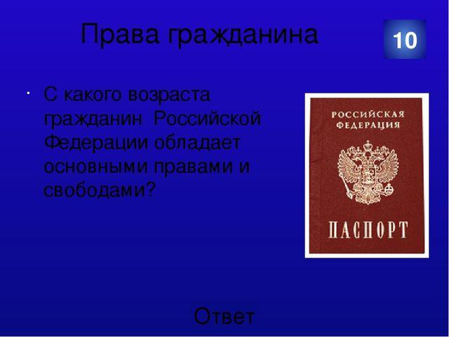 Права гражданина С какого возраста гражданин РФ может баллотироваться на долж...