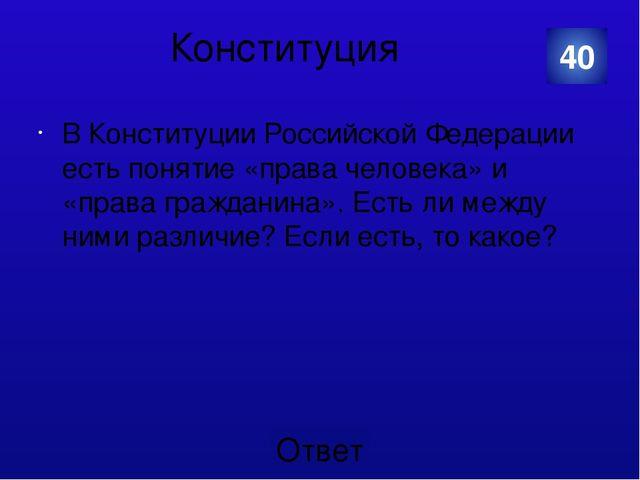 Органы власти в РФ В Федеральном конституционном законе сказано: «В Российско...